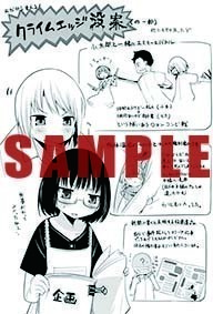 CE11_tokuten_comiczin.jpg